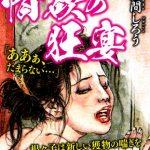 Erotic Love Romance 情欲の狂宴 [笠間しろう(著)]  (BJ241794)