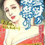 Erotic Love Romance 霊獣の痴祭り [笠間しろう(著)]  (BJ241795)