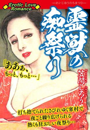 Erotic Love Romance 霊獣の痴祭りの表紙