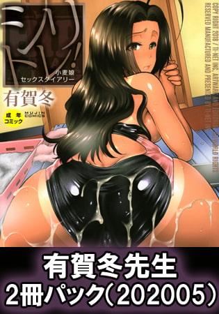 【ティーアイネット】有賀冬先生 2冊パック(202005)の表紙