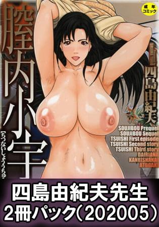 【ティーアイネット】四島由紀夫先生 2冊パック(202005)の表紙