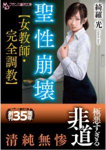 聖性崩壊【女教師・完全調教】 [綺羅光(著)]  (BJ244225)