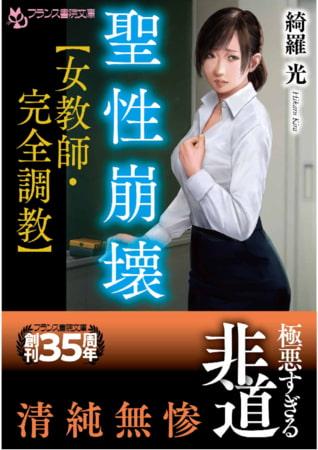 聖性崩壊【女教師・完全調教】の表紙