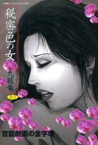 秘密色の女 [九紋竜(著)]  (BJ236378)
