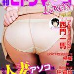 月刊ヒトヅマ○コLovers vol.2 [出版:劇画王]  (BJ238333)