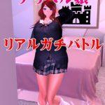 スケベおやじVSデリヘル嬢リアルガチバトル [ガールズラブボイス(著)]  (BJ241132)