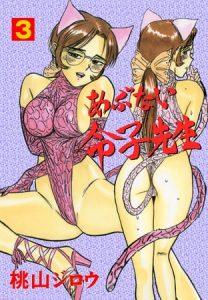 あぶない令子先生 3 [桃山ジロウ(著)]  (BJ241554)
