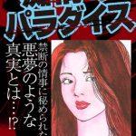 痴情のパラダイス 8 [中山たくみ, ももなり高(著)]  (BJ244003)