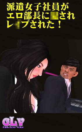 派遣女子社員がエロ部長に◯されレ◯プされた!の表紙