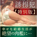 人妻と誘拐犯【特別版】 [結城彩雨(著)]  (BJ245977)