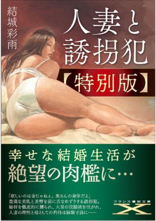 人妻と誘拐犯【特別版】の表紙
