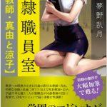 奴隷職員室【女教師・真由と涼子】 [夢野乱月(著)]  (BJ245978)