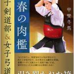 青春の肉檻【女子剣道部&女子弓道部】 [甲斐冬馬(著)]  (BJ245979)