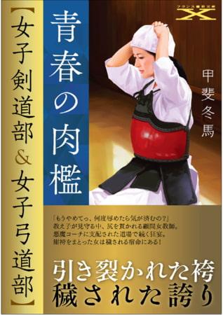 青春の肉檻【女子剣道部&女子弓道部】の表紙