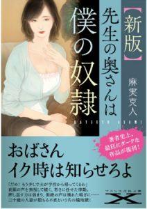 【新版】先生の奥さんは僕の奴隷 [麻実克人(著)]  (BJ245981)