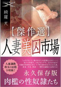【傑作選】人妻美囚市場 [綺羅光(著)]  (BJ245982)