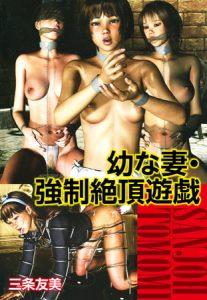幼な妻・強制絶頂遊戯 [三条友美(著)]  (BJ247338)