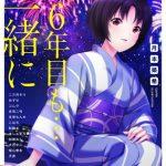アナンガ・ランガ Vol.61【フルエディション】 [出版:KATTS]  (BJ248408)