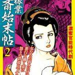 裏稼業 闇斎始末帖2 [小海隆夫(著)]  (BJ249007)