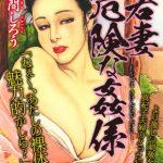 Erotic Love Romance 若妻 危険な姦係 [笠間しろう(著)]  (BJ249030)