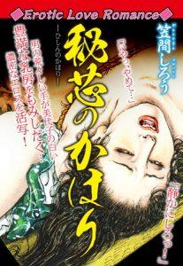 Erotic Love Romance 秘芯のかほり [笠間しろう(著)]  (BJ249031)