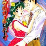 ミラクルガール&ボーイ MIRACLE-GIRL&BOY [法田恵(著)]  (BJ249476)