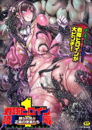 二次元コミックマガジン 戦隊ヒロイン陵辱 嬲られ悦ぶ正義の使者たちVol.1の表紙