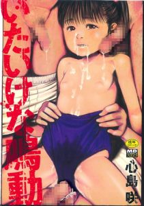 いたいけな鳴動 [心島咲, 盈(著)]  (BJ243032)