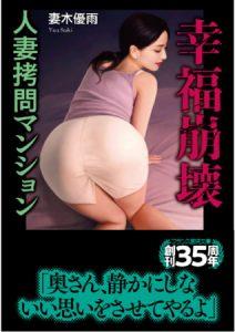 幸福崩壊【人妻拷問マンション】 [妻木優雨(著)]  (BJ250621)