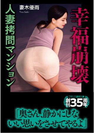幸福崩壊【人妻拷問マンション】の表紙