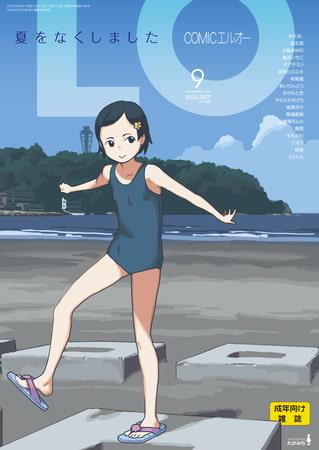 COMIC LO 2020年9月号の表紙