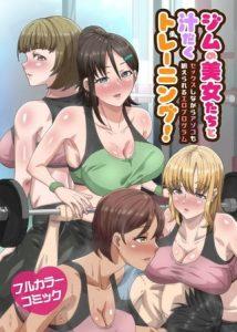 ジムの美女たちと汁だくトレーニング!セックスしながらアソコも鍛えられるエロプログラム [ホノオノ(著)]  (BJ252566)