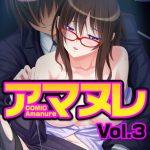 コミック アマヌレ Vol.3 [BENETTY(著)]  (BJ255251)