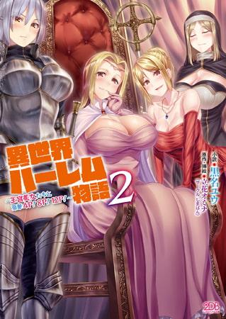 異世界ハーレム物語2 ~王宮美女たちと豪華4P!8P!12P!~の表紙