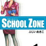 SCHOOL ZONE (1) [ふじいあきこ(著)]  (BJ104940)