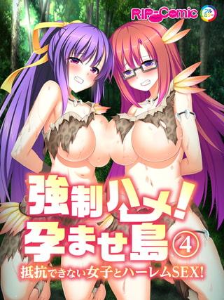 【フルカラー】強制ハメ!孕ませ島 抵抗できない女子とハーレムSEX!(4)の表紙