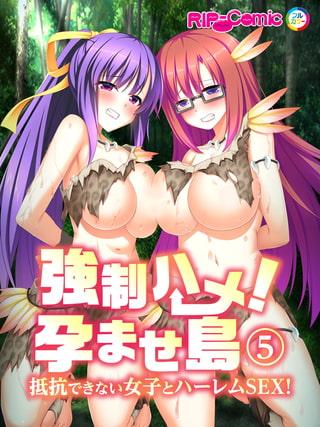 【フルカラー】強制ハメ!孕ませ島 抵抗できない女子とハーレムSEX!(5)の表紙