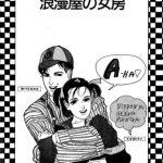 彼女の陰謀3 分冊版 浪漫屋の女房 [遊人(著)]  (BJ194649)