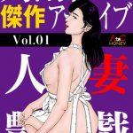 人妻艶戯  Vol.01 [角雨和八(著)]  (BJ256397)