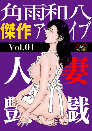 人妻艶戯  Vol.01の表紙