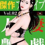 人妻艶戯  Vol.02 [角雨和八(著)]  (BJ256398)