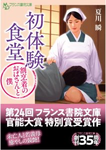 初体験食堂【割烹着のおばさんと僕】 [夏川瞬(著)]  (BJ256740)
