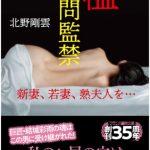 檻【拷問監禁】 新妻、若妻、熟夫人を… [北野剛雲(著)]  (BJ256743)