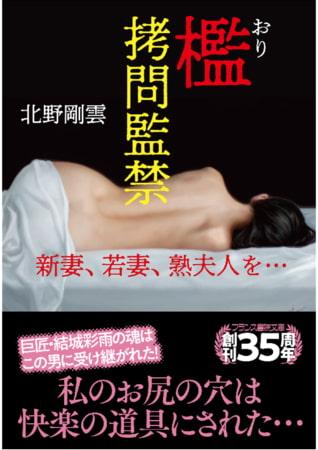檻【拷問監禁】 新妻、若妻、熟夫人を…の表紙
