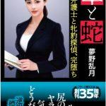 華と蛇 美人弁護士と牝豹探偵、完堕ち [夢野乱月(著)]  (BJ256749)
