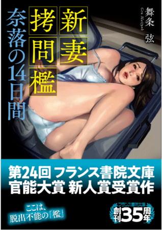 新妻拷問檻【奈落の14日間】の表紙