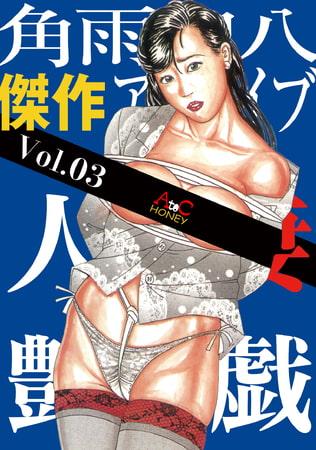 人妻艶戯  Vol.03の表紙
