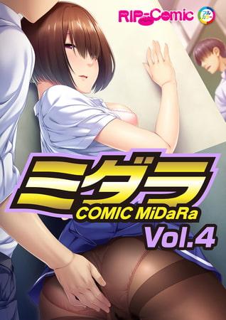 コミック ミダラ Vol.4の表紙