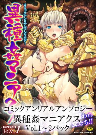 コミックアンリアルアンソロジー 異種姦マニアクス Vol.1~2パックの表紙