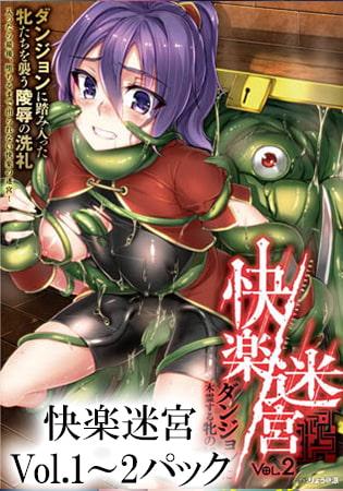 二次元コミックマガジン 快楽迷宮 ダンジョンに木霊する牝の嬌声 Vol.1~2パックの表紙